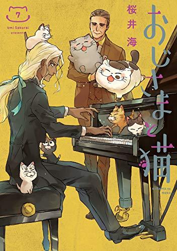 おじさまと猫(7) _0