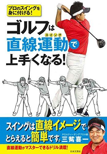 ゴルフは直線運動(スイング)で上手くなる!