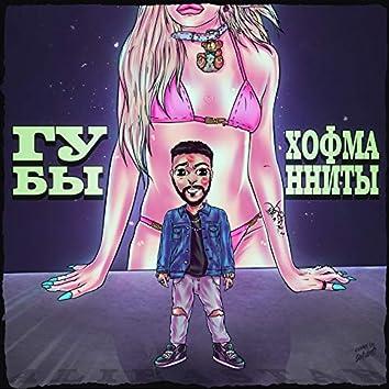 ГУБЫ ХОФМАННИТЫ (prod. by YG Nifty)