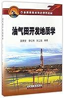 油气田开发地质学
