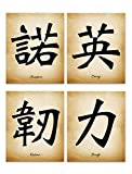 Chinese Calligraphy Wall Art Print, Set of 4 8x10 inch Inspirational Symbol Values of Acceptance, Courage, Resilience and Strength