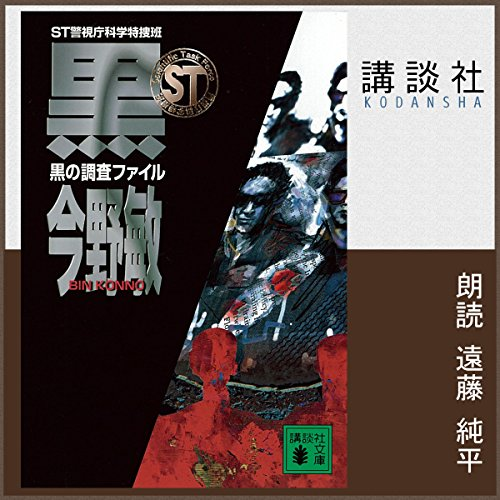 『ST警視庁科学特捜班 黒の調査ファイル』のカバーアート