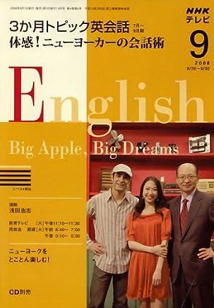 NHK テレビ3か月トピック英会話 2008年 09月号 [雑誌]
