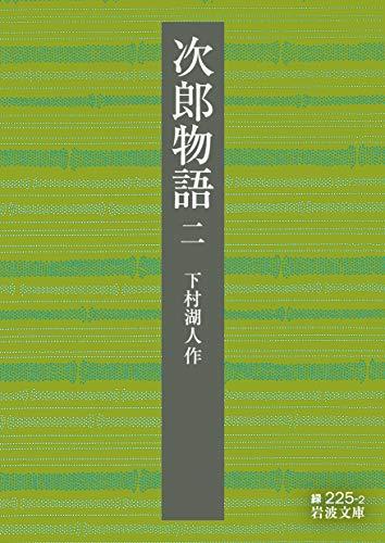 次郎物語 第二部 (岩波文庫 緑 225-2)の詳細を見る