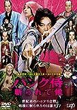 パンク侍、斬られて候[DVD]