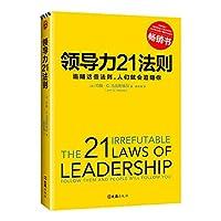 领导力21法则:追随这些法则,人们就会追随你(一切组织和个人的荣耀与衰落,都源自领导力!)