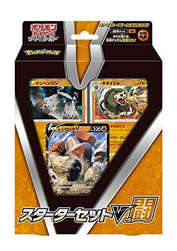 ポケモンカードゲームソード&シールド スターターセットV闘