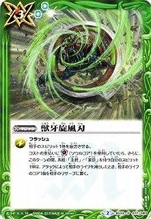 バトルスピリッツ烈火伝第3章/BS33-077 獣牙旋風刃 U