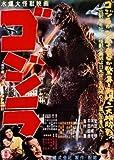Gojira – japanisch – Film Poster Plakat Drucken Bild