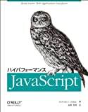 ハイパフォーマンスJavaScript