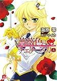 薔薇色にチェリースカ 4 (薔薇色にチェリースカシリーズ) (スーパーダッシュ文庫)