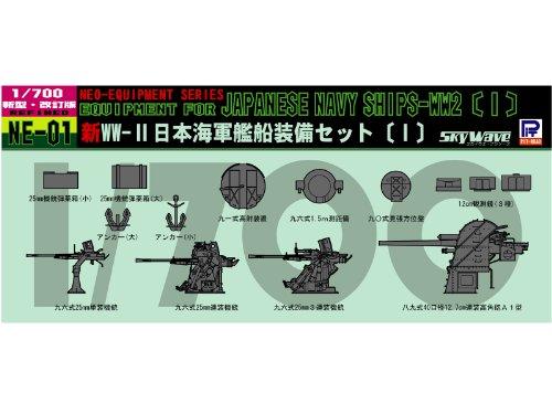 ピットロード 1/700 日本海軍艦船 装備セット I NE01