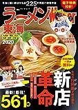 ラーメンWalker東海2020【電子特典付き】 ラーメンWalker2020 (ウォーカームック)