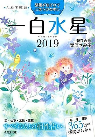 九星開運暦 一白水星〈2019〉