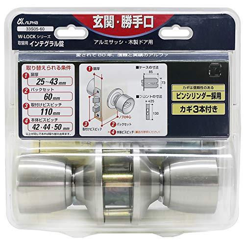 ALPHA(アルファ) W-LOCKシリーズ 取替用 インテグラル錠 33S05-60