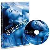 さまよう獣 [DVD] image