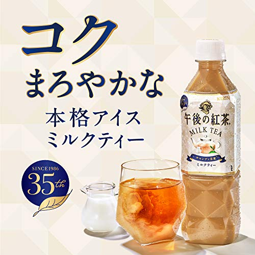 キリン午後の紅茶ミルクティー280mlPET×24本