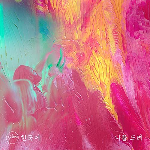 Hillsong 한국어 feat. LEVISTANCE & HAEIN