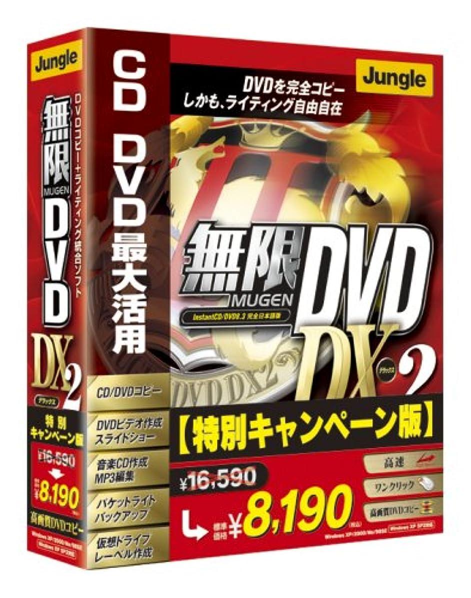 芸術的に負ける裁量無限DVD DX2 特別キャンペーン版