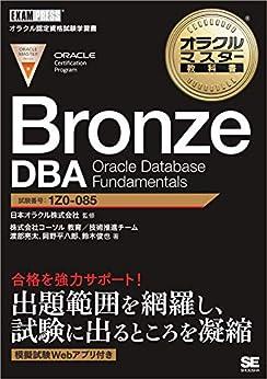 [渡部 亮太, 岡野 平八郎, 鈴木 俊也, 株式会社コーソル, 日本オラクル株式会社]のオラクルマスター教科書 Bronze DBA Oracle Database Fundamentals