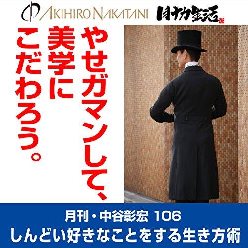 『月刊・中谷彰宏106「やせガマンして、美学にこだわろう。」』のカバーアート