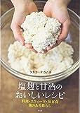 塩麹のレシピ本通販
