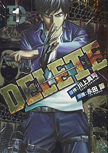 DELETE(1) (ヤンマガKCスペシャル)の詳細を見る