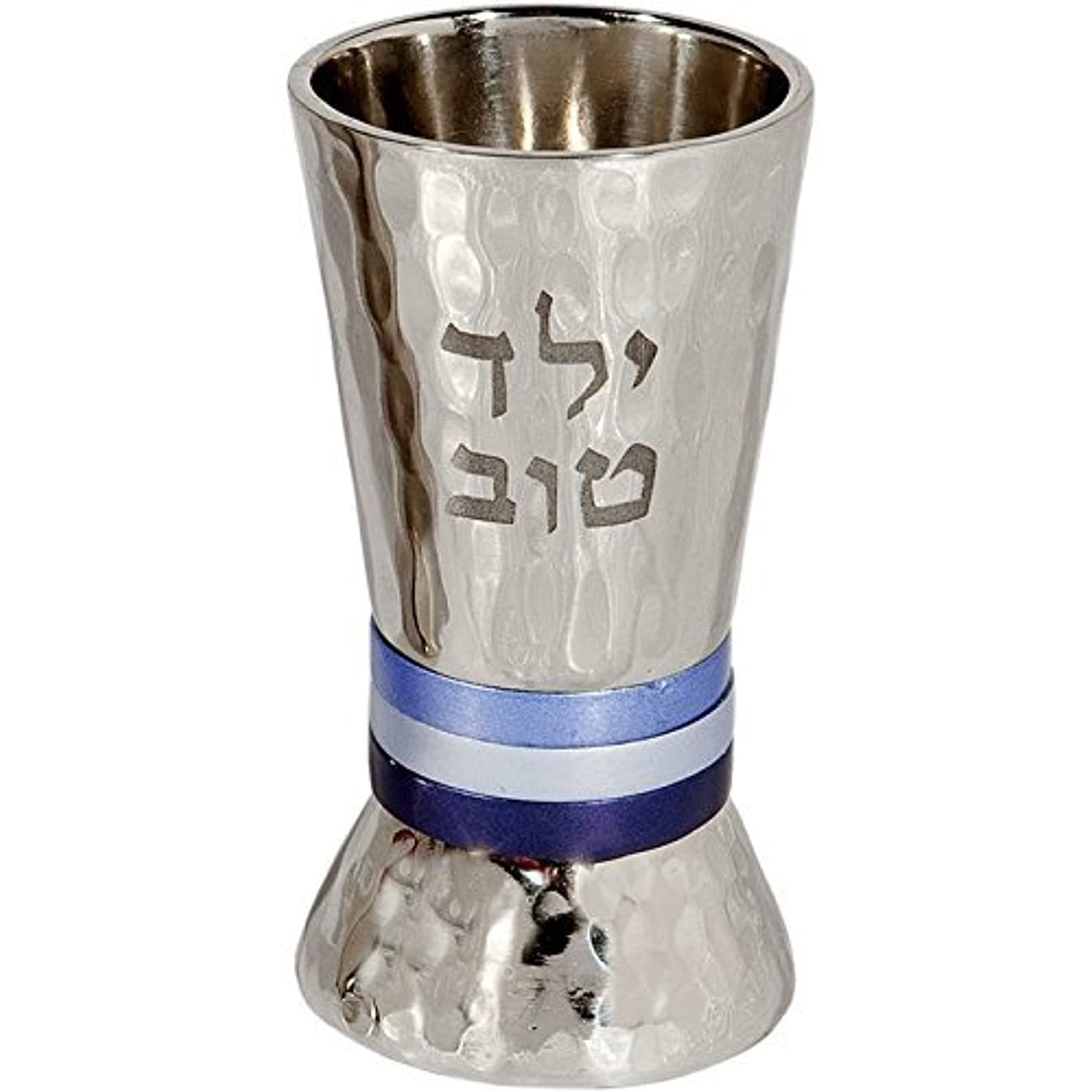 Yair Emanuel Good Boy Yeled Tov Child Kiddush Cup Hammered Metal with Silver and Blue Rings  | YTO-1