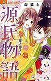 源氏物語~愛と罪と~【電子版限定特典付き】(3) (フラワーコミックス)