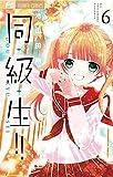 同・級・生!!(6) (フラワーコミックス)