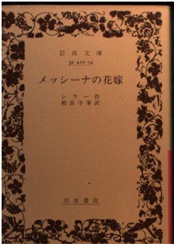メッシーナの花嫁 (岩波文庫 赤 410-14)
