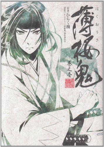 薄桜鬼 巻之壱 (シルフコミックス 25-1)