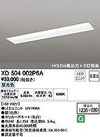 オーデリック ベースライト 【XD 504 002P6A】 店舗・施設用照明 テクニカルライト 【XD504002P6A】