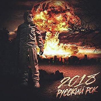 Русский рок - 2018