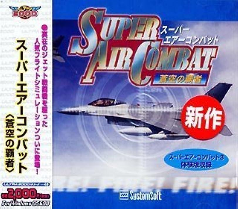 逮捕はちみつ同級生Ultra2000 スーパーエアーコンバット 蒼空の覇者