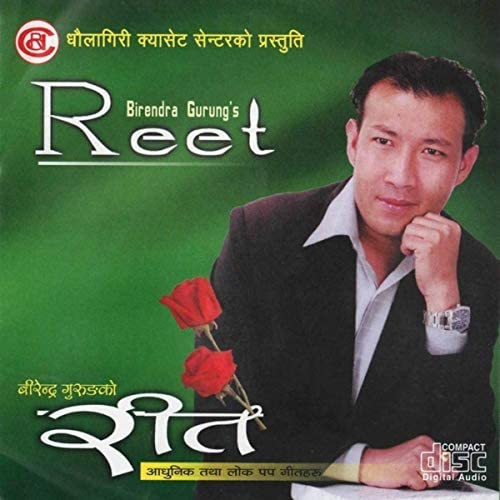 Birendra Gurung