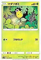 ポケモンカードゲームSM/マダツボミ(C)/キミを待つ島々