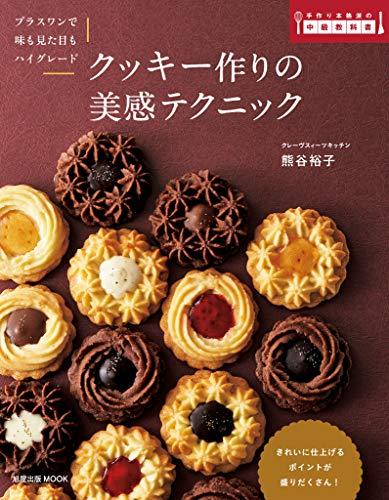 旭屋出版MOOK クッキー作りの美感テクニック