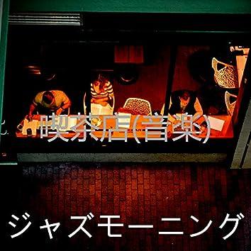 喫茶店(音楽)