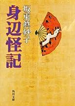 表紙: 身辺怪記 (角川文庫) | 坂東 眞砂子