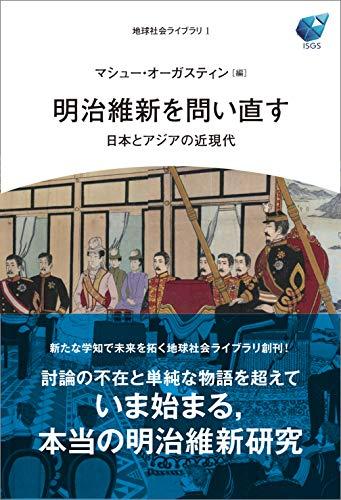 明治維新を問い直す ──日本とアジアの近現代── (地球社会ライブラリ 1)