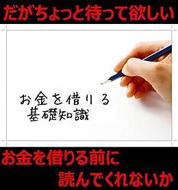 [本田トヨタ]のお金を借りる基礎知識『この知識が無くローン・キャッシング・クレカに手を出すと破産する』