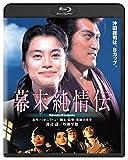 幕末純情伝 角川映画 THE BEST[Blu-ray/ブルーレイ]