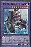 遊戯王 WPP1-JP037 海造賊-双翼のリュース号 (日本語版 スーパーレア) WORLD PREMIERE PACK 2020