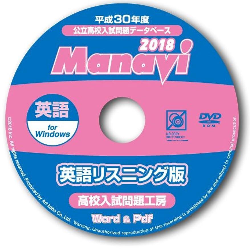 ペリスコープヨーグルト移住するManavi 高校入試問題工房 2018年版 英語+リスニング