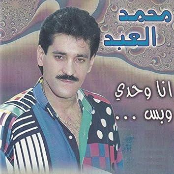 Ana Wahdi W Bass