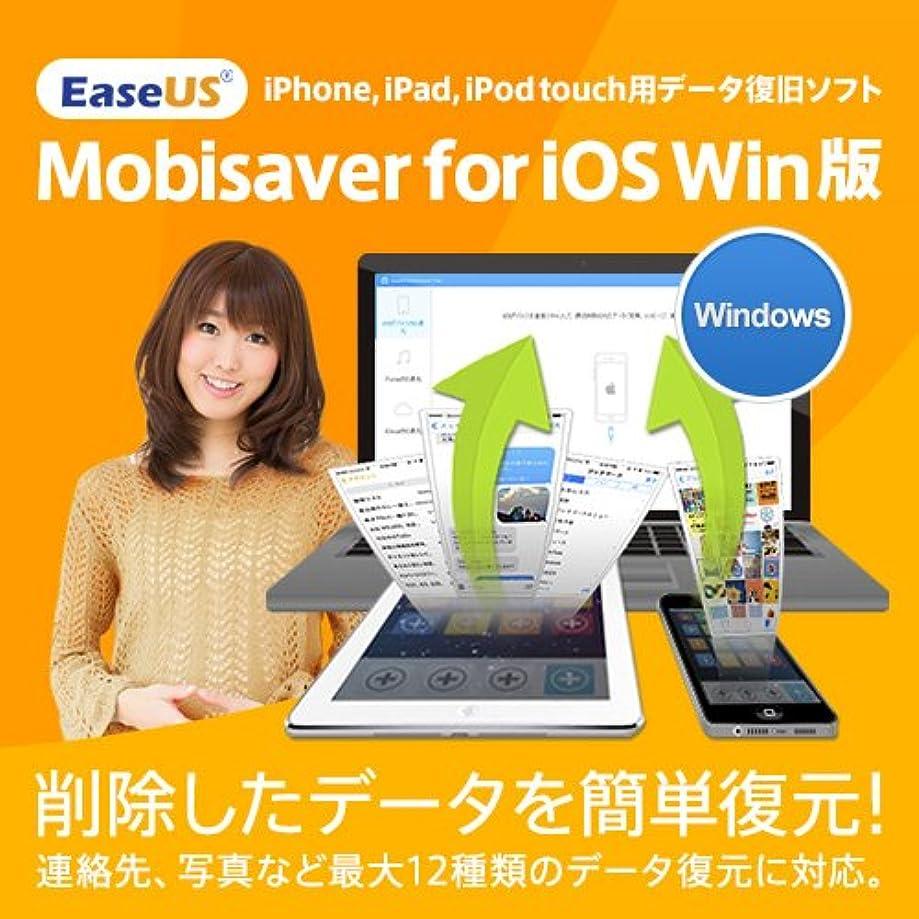 規則性驚愛情EaseUS MobiSaver for iOS Win 1ライセンス【iPhoneデータをPC上に復元/iTunesバックアップ?iCloudデータ抽出/iPhoneの故障、トラブルに】|ダウンロード版
