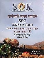 SSC Constable (GD) CRPF, BSF, SSB, CISF, ITBP va Assam Rifle Sipahi Bharti