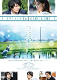 フィルムに宿る魂[DVD]