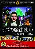 オズの魔法使い [DVD] image